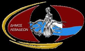 ΣΒΑΚ Δήμου Λεβαδέων